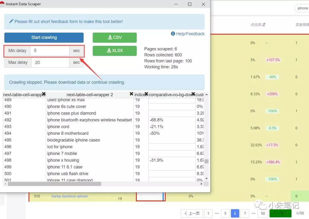 全自动收集阿里国际站关键词插件Instant Data Scraper 11