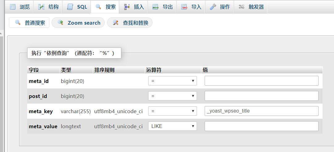 批量通过数据库删除Yoast SEO插件设置TKD 3