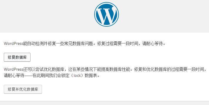 WordPress自带修复数据库