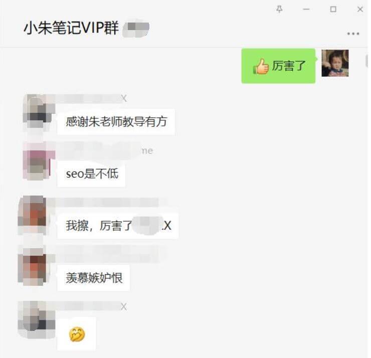 小朱笔记VIP群关于阿里国际站运营效果 27
