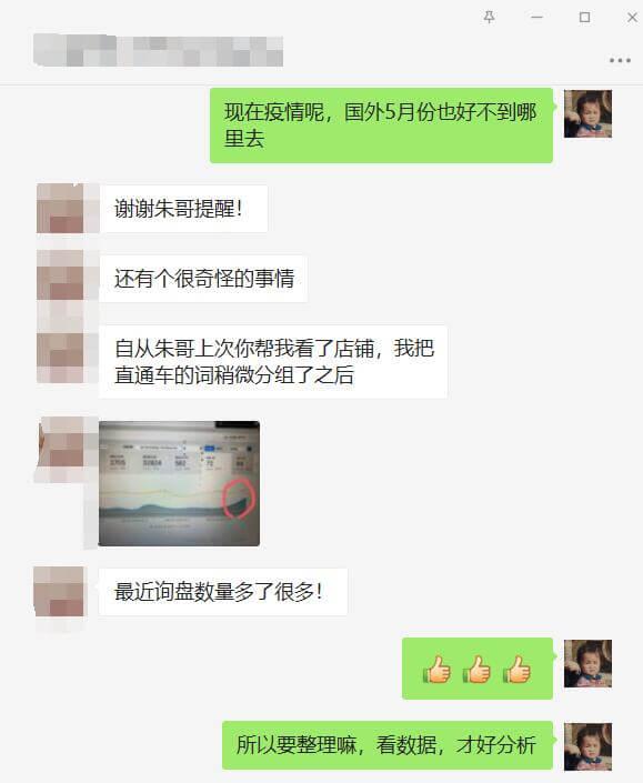 小朱笔记VIP群关于阿里国际站运营效果 13