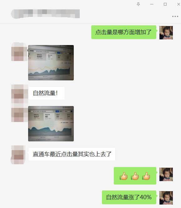 小朱笔记VIP群关于阿里国际站运营效果 35