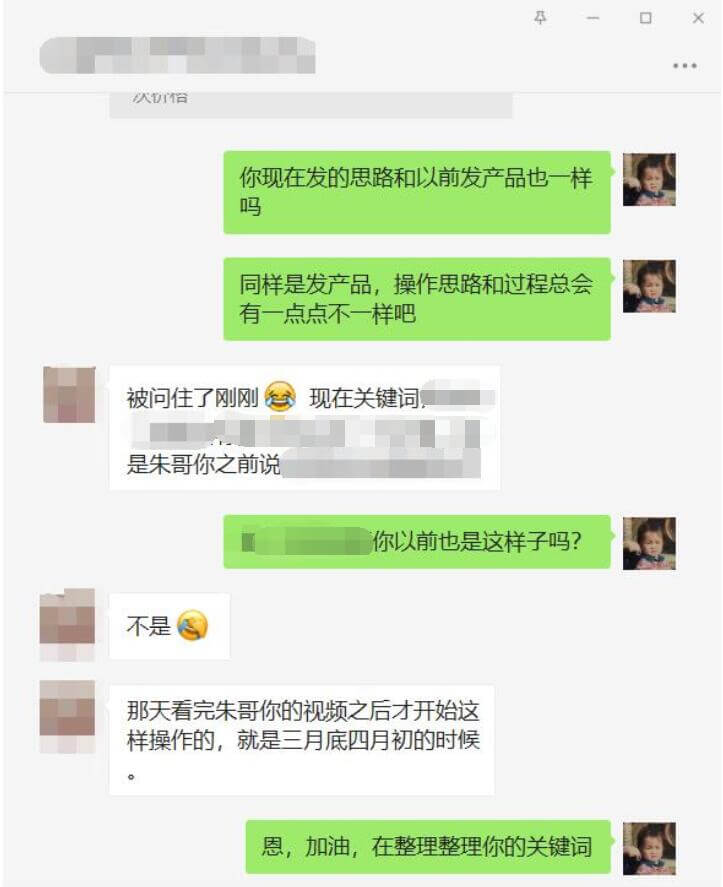 小朱笔记VIP群关于阿里国际站运营效果 39