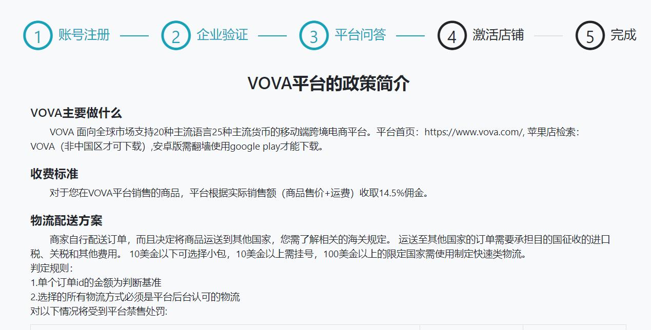 入驻vova平台问答试题答案
