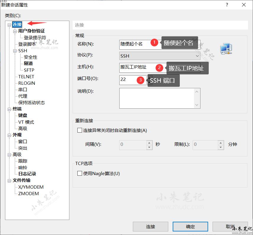 使用Xshell通过SSH远程连接VPS 5