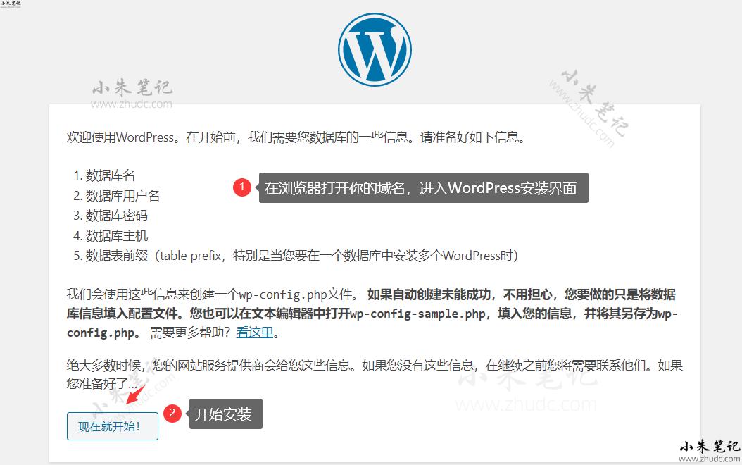 宝塔面板创建网站安装WordPress教程