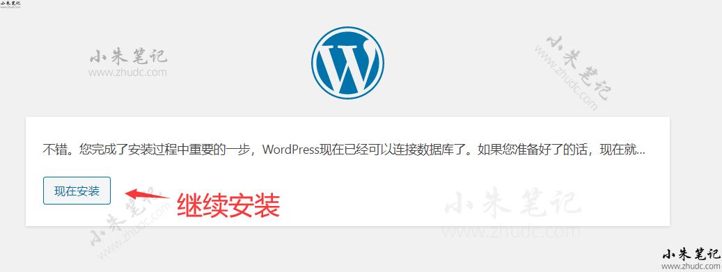 全套完全版Wordpress外贸建站教程 143