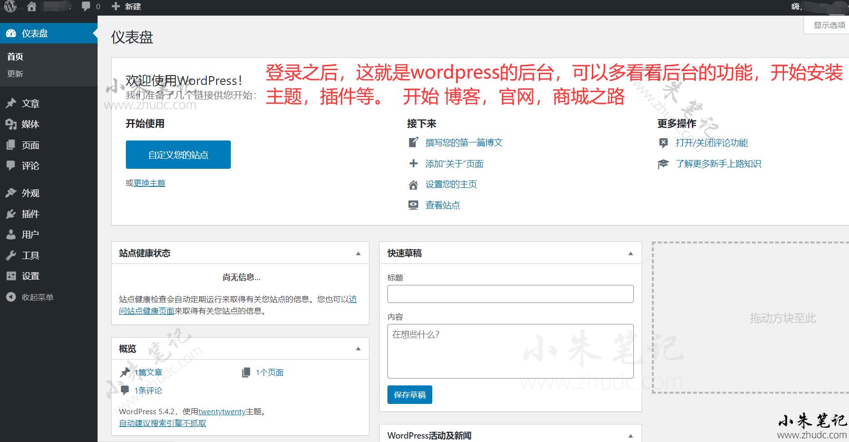 全套完全版Wordpress外贸建站教程 151