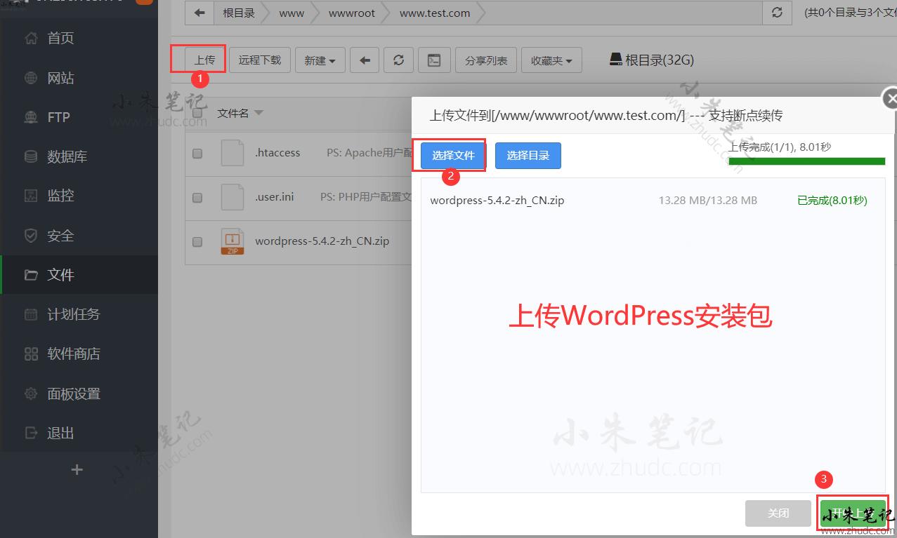 全套完全版Wordpress外贸建站教程 127