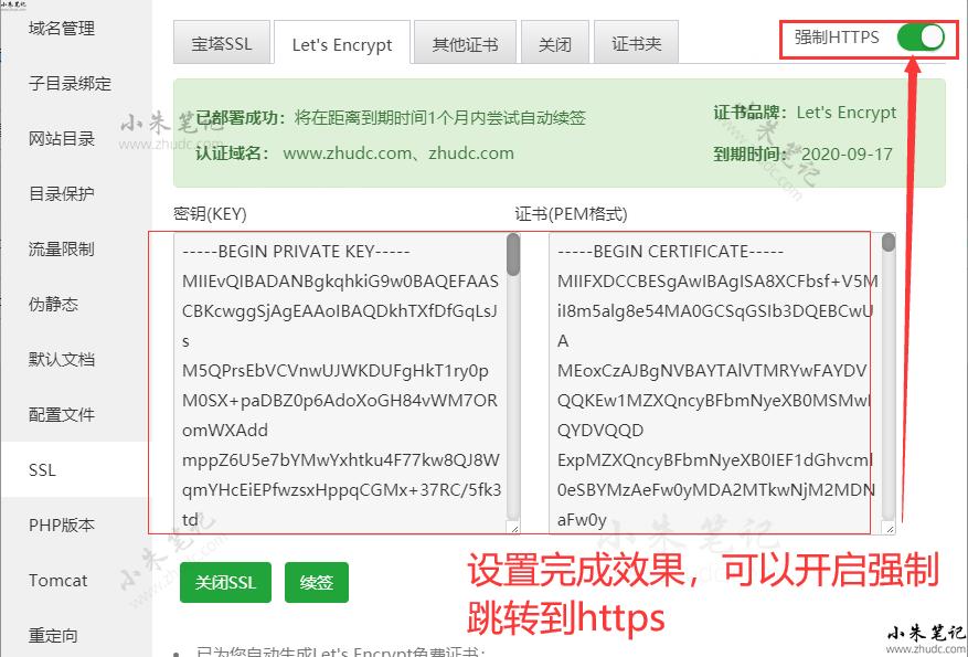 宝塔面板安装SSL证书,启用https