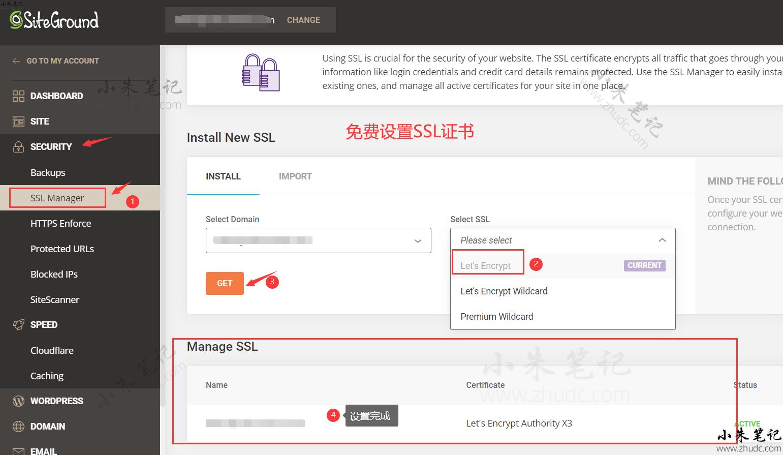 Siteground安装SSL证书,开通https