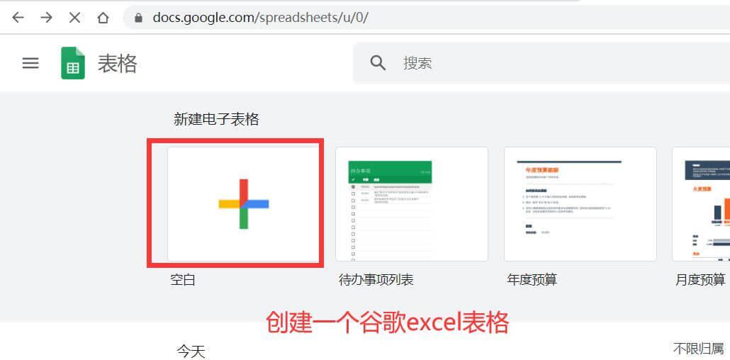 谷歌excel表格批量翻译各国语言 3