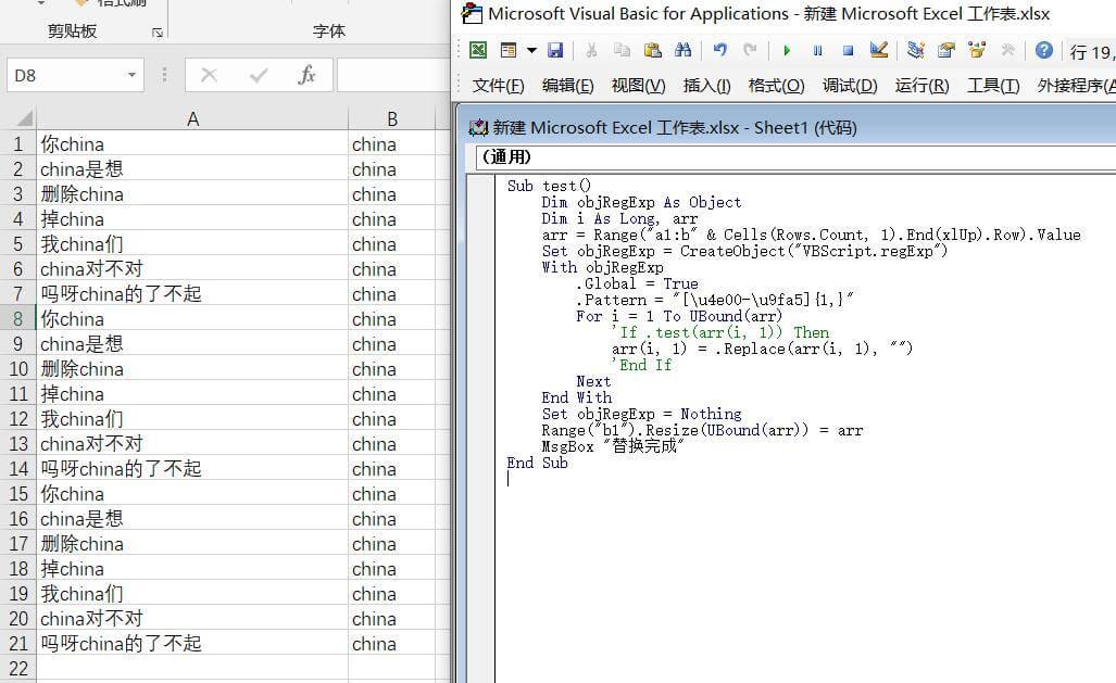 excel删除中文字符,保留英文和数字VBA公式