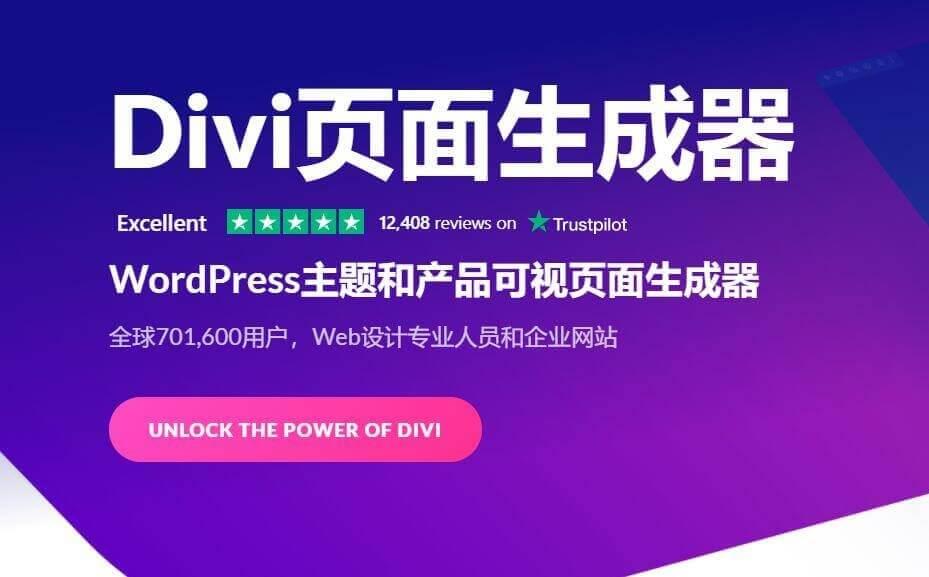 官方正版Divi主题和EXTRA主题插件终身授权出售