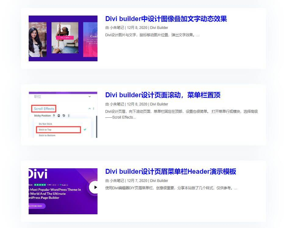 Divi默认Blog模块优化列表布局