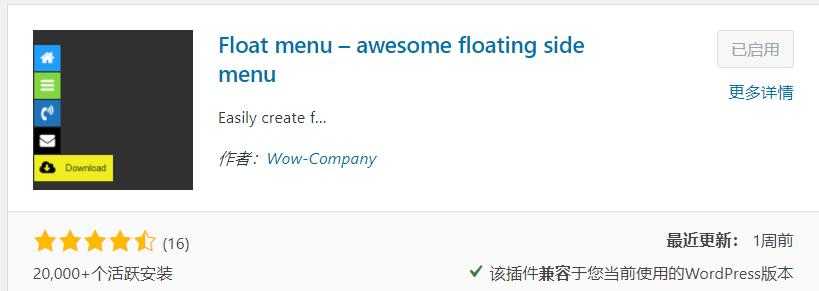 Wordpress侧边添加Whatsapp,skype,QQ社交等浮动菜单