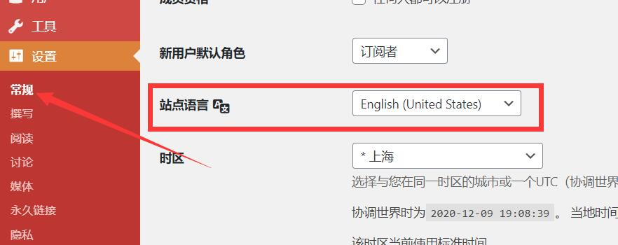 Wordpress设置后台中文,网站前台英文 7