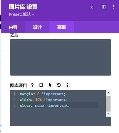 DIVI可视化编辑器自定义图片库数量